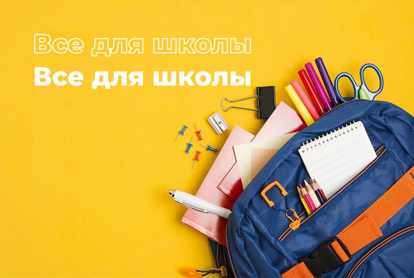 allschool (1)