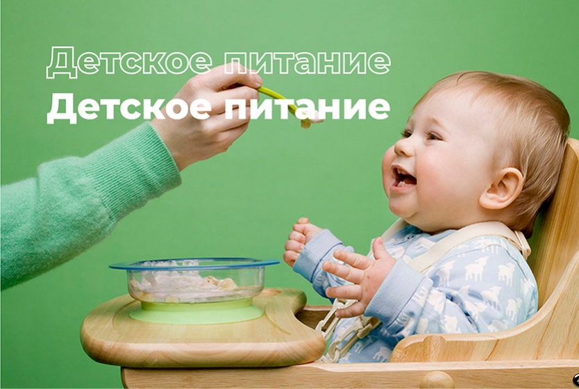 childfood2